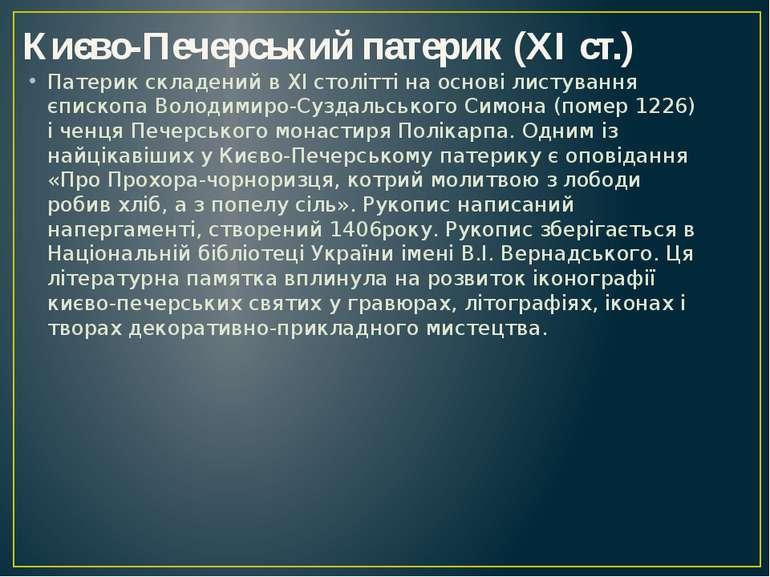 Києво-Печерський патерик (XI ст.) Патерик складений в XI столітті на основі л...