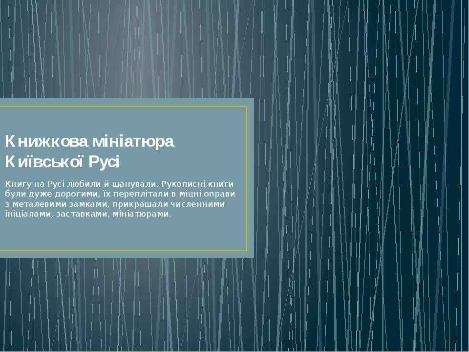 Книжкова мініатюра Київської Русі Книгу на Русі любили й шанували. Рукописні ...