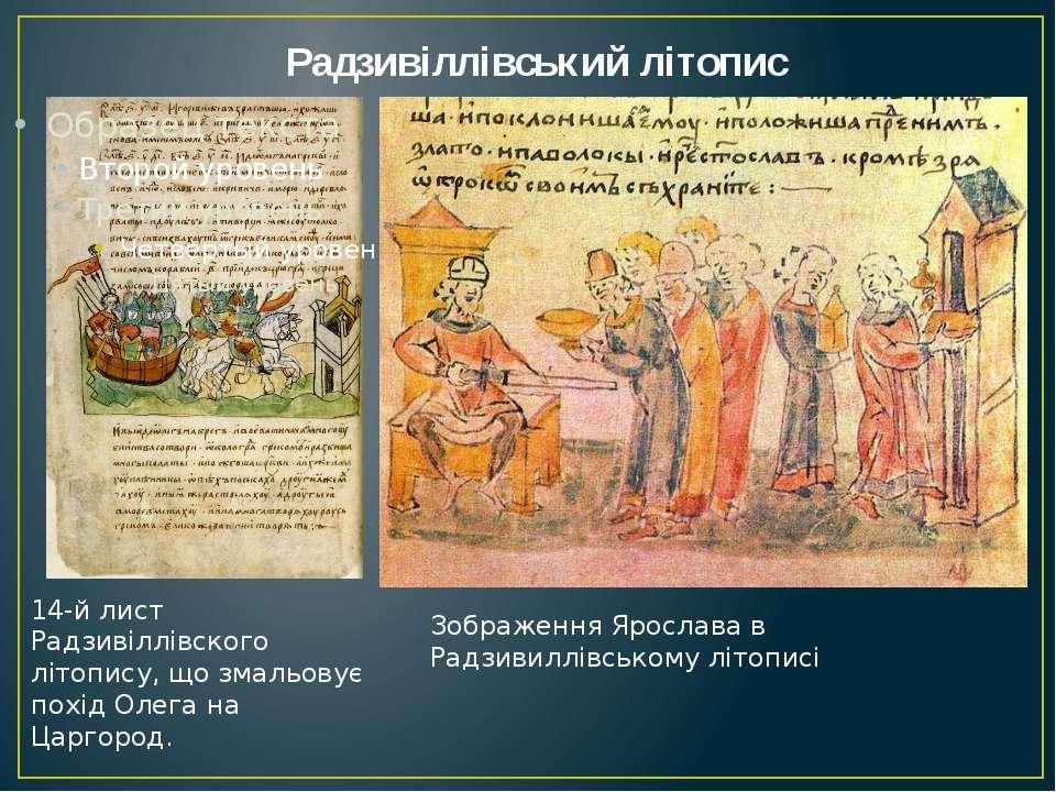 Радзивіллівський літопис 14-й лист Радзивіллівского літопису, що змальовує по...