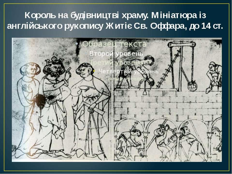 Король на будівництві храму. Мініатюра із англійського рукопису Житіє Св. Офф...