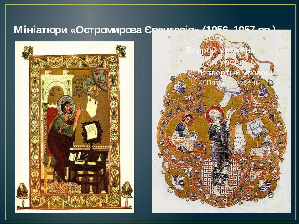 Мініатюри «Остромирова Євангелія» (1056–1057рр.).