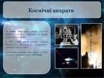 Космічні апарати 10 липня 1962 року перший супутник зв'язку «Телстар-1» запущ...