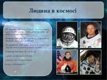 Людина в космосі 18 березня 1965рокуОлексій Леоновзалишив корабель«Восход...