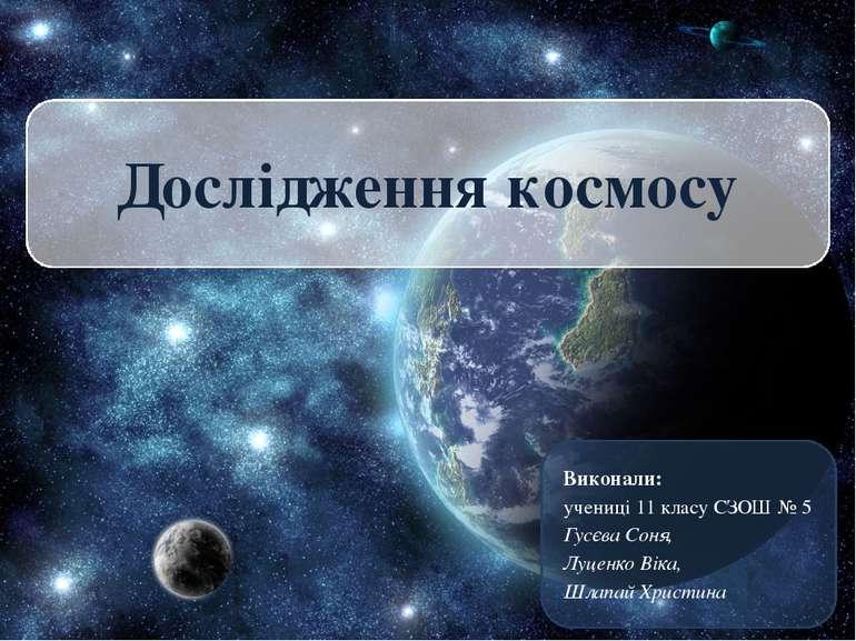 Виконали: учениці 11 класу СЗОШ № 5 Гусєва Соня, Луценко Віка, Шлапай Христин...