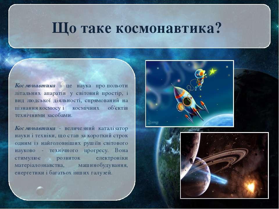 Що таке космонавтика? Космонавтика - це наука пропольоти літальних апаратів ...