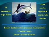 Ернест Хемінгуей тобі допоможе своєю повістю «Старий і море» Читай і станеш с...