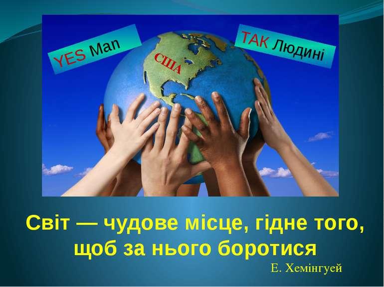 Світ — чудове місце, гідне того, щоб за нього боротися