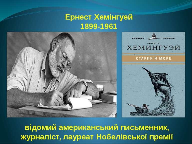 відомий американський письменник, журналіст, лауреат Нобелівської премії