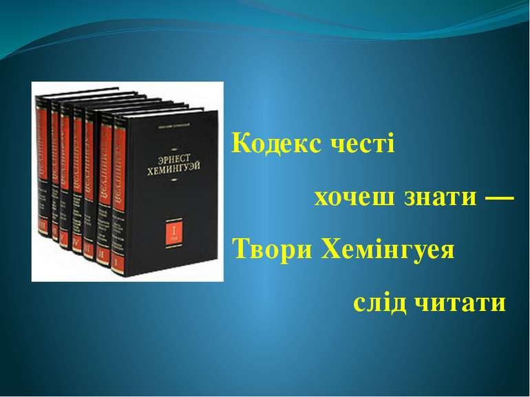 Кодекс честі хочеш знати — Твори Хемінгуея слід читати