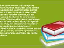 Глибоке проникнення у філософську сутність буття, вишукана мова, висока верси...