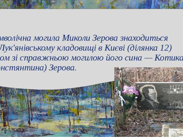 Символічна могила Миколи Зерова знаходиться наЛук'янівському кладовищів Киє...