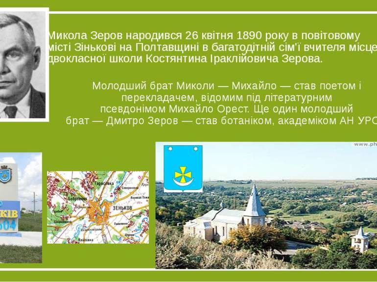 Микола Зеров народився26 квітня1890року в повітовому містіЗіньковінаПол...