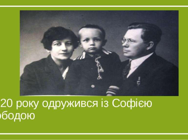 1920року одружився із Софією Лободою