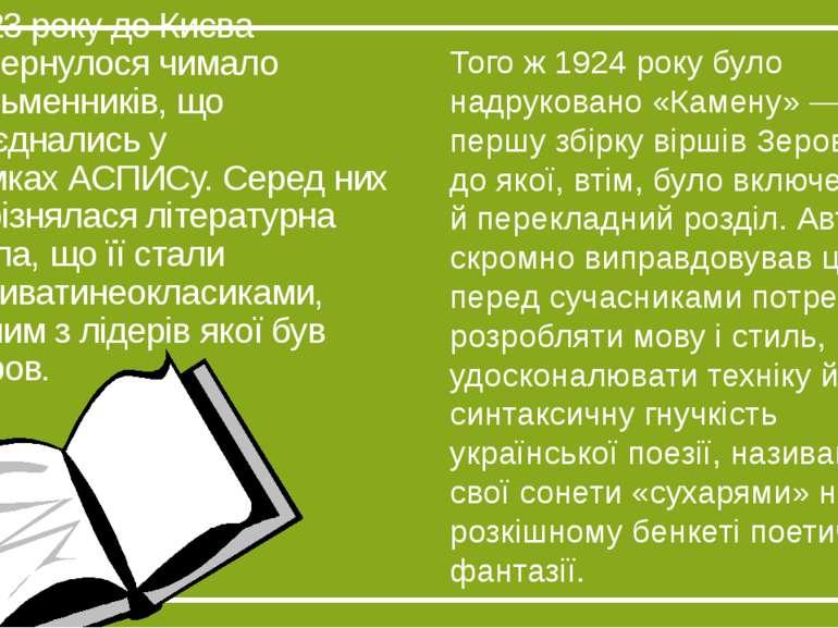 1923року до Києва повернулося чимало письменників, що об'єднались у рамкахА...