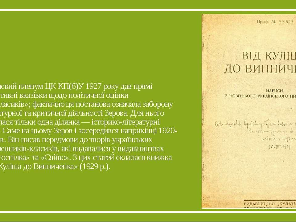 Червневий пленумЦК КП(б)У1927року дав прямі директивні вказівки щодо політ...