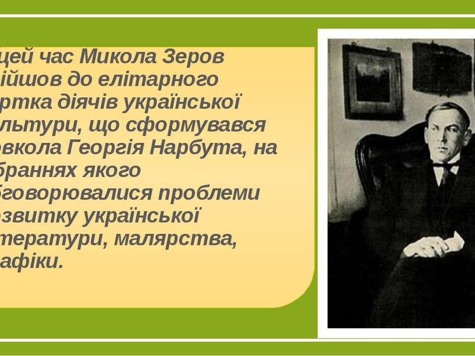 В цей час Микола Зеров увійшов до елітарного гуртка діячів української культу...