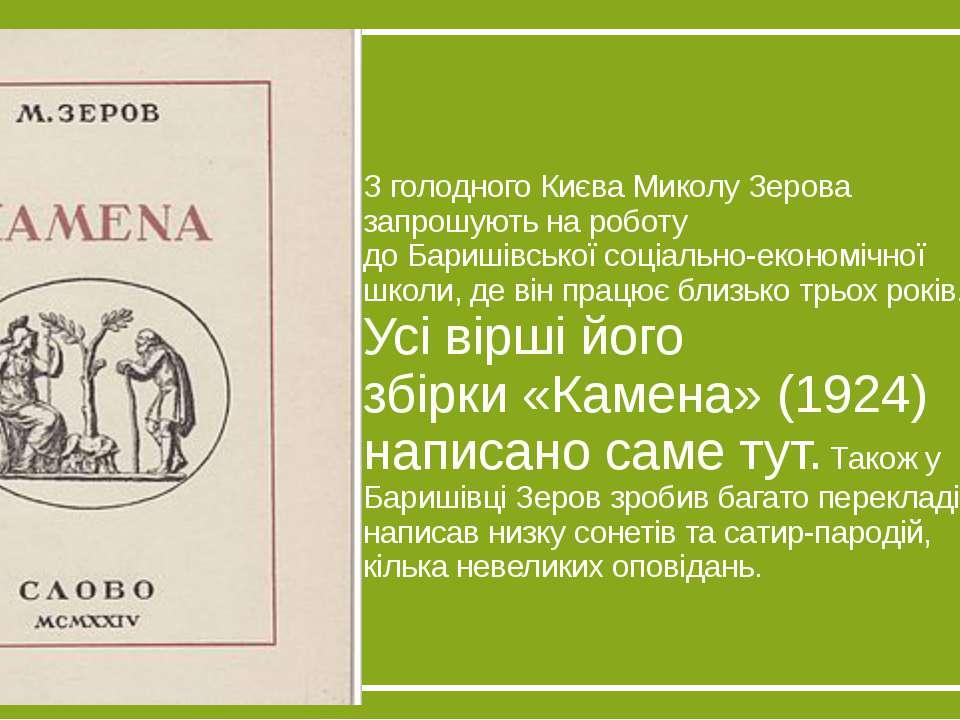 З голодного Києва Миколу Зерова запрошують на роботу доБаришівськоїсоціальн...