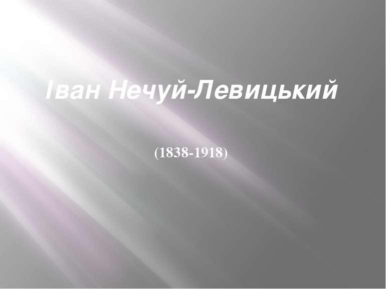Іван Нечуй-Левицький (1838-1918)