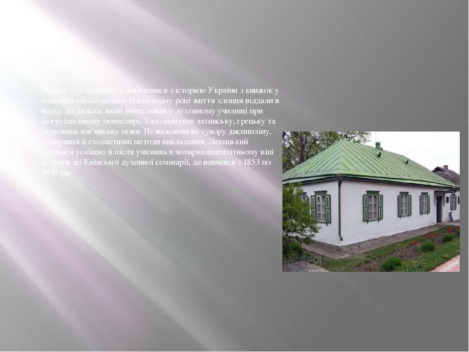 Змалку І.Левицький познайомився з історією України з книжок у батьківській бі...
