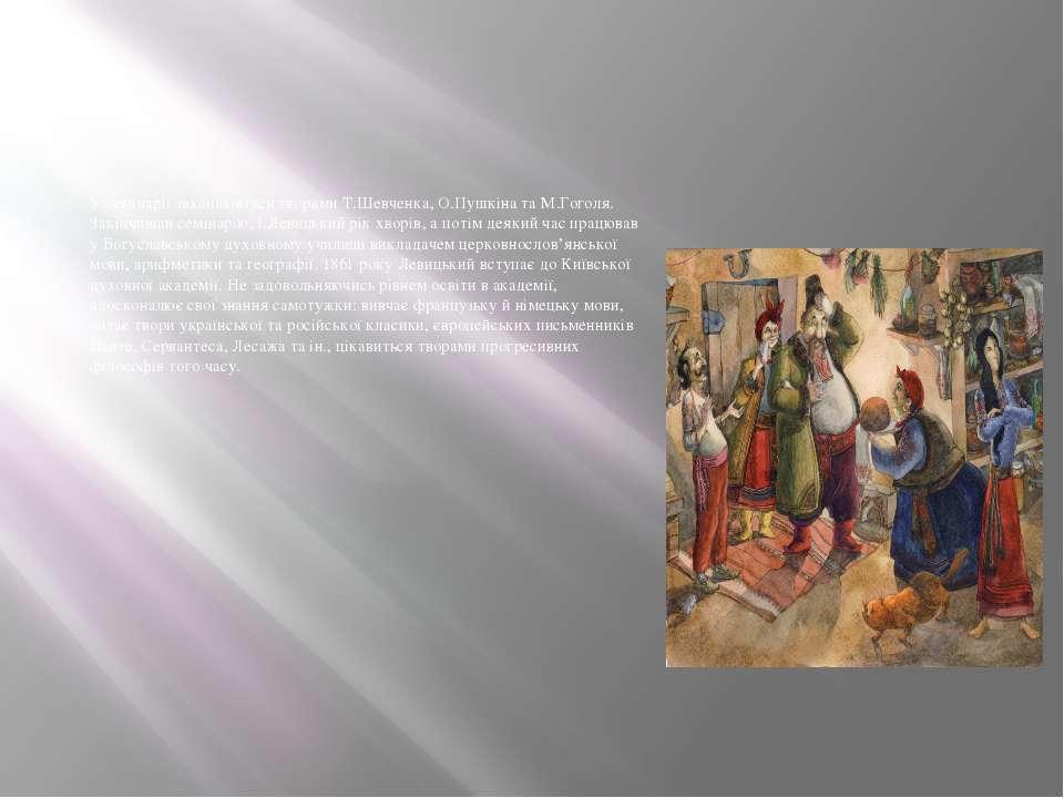 У семінарії захоплювався творами Т.Шевченка, О.Пушкіна та М.Гоголя. Закінчивш...
