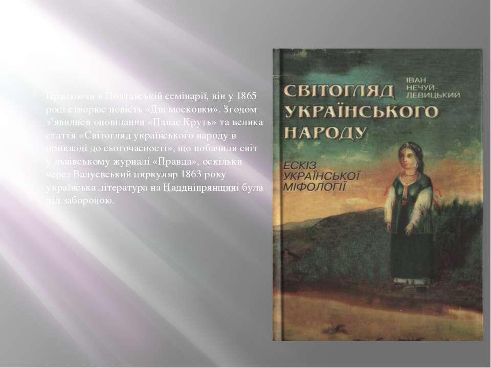 Працюючи в Полтавській семінарії, він у 1865 році створює повість «Дві москов...