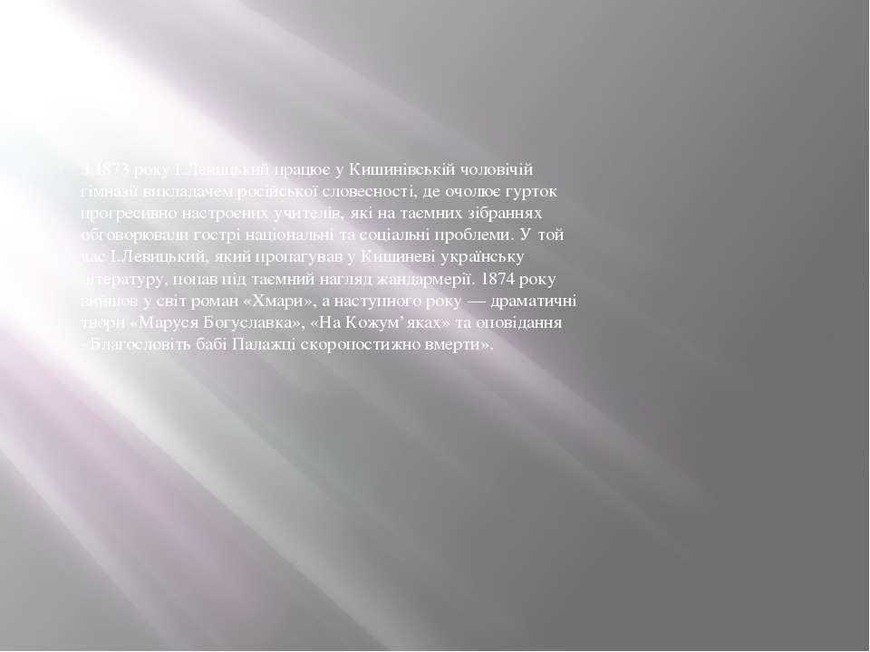 З 1873 року І.Левицький працює у Кишинівській чоловічій гімназії викладачем р...