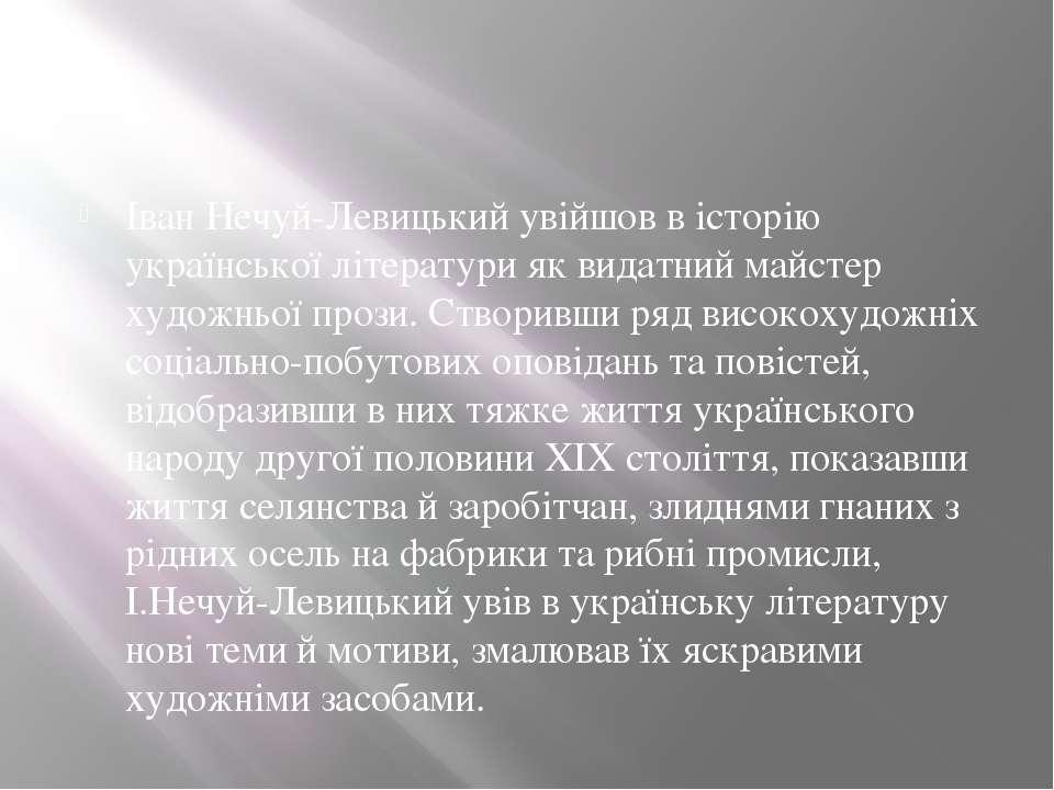 Іван Нечуй-Левицький увійшов в історію української літератури як видатний май...