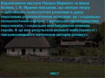 Відзначаючи заслуги Панаса Мирного та Івана Білика, І. Я. Франко вказував, що...