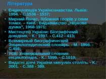 Енциклопедія Українознавства. Львів: 1994.- С.1536 - 1537; Мирний Панас. Зіб...