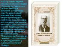 У 1872 р. Панас Мирний виїхаву службових справах з Полтави до Гадяча, де у св...