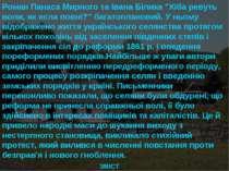 """Роман Панаса Мирного та Івана Білика """"Хіба ревуть воли, як ясла повні?"""" багат..."""