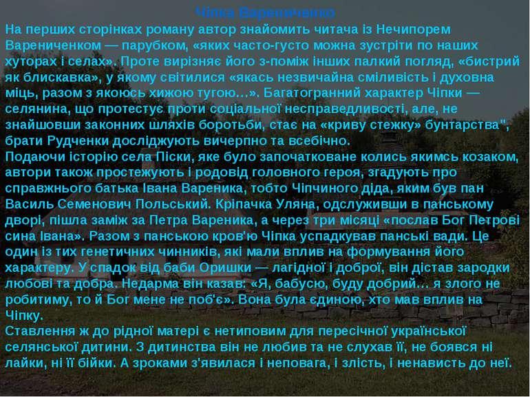 Чіпка Варениченко На перших сторінках роману автор знайомить читача із Нечипо...