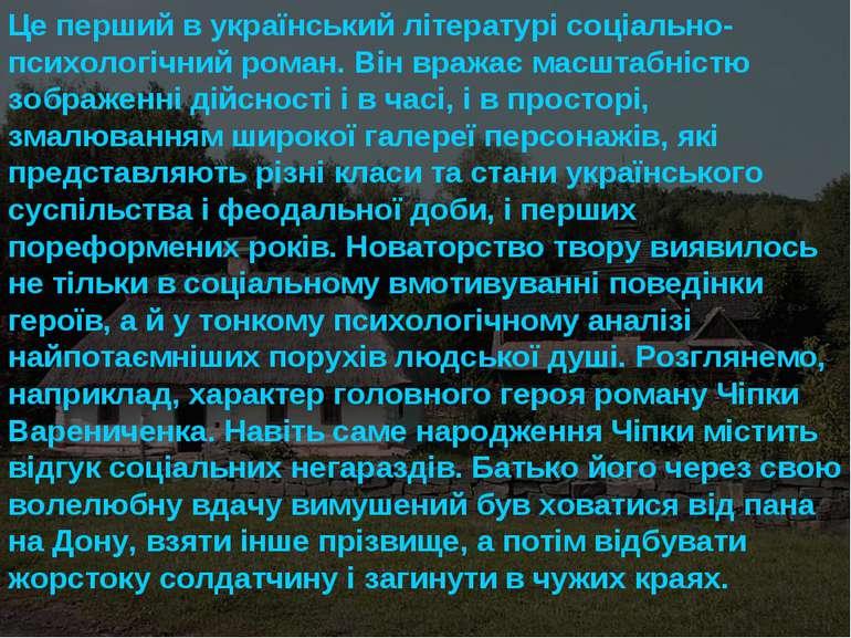 Це перший в український літературі соціально-психологічний роман. Він вражає ...