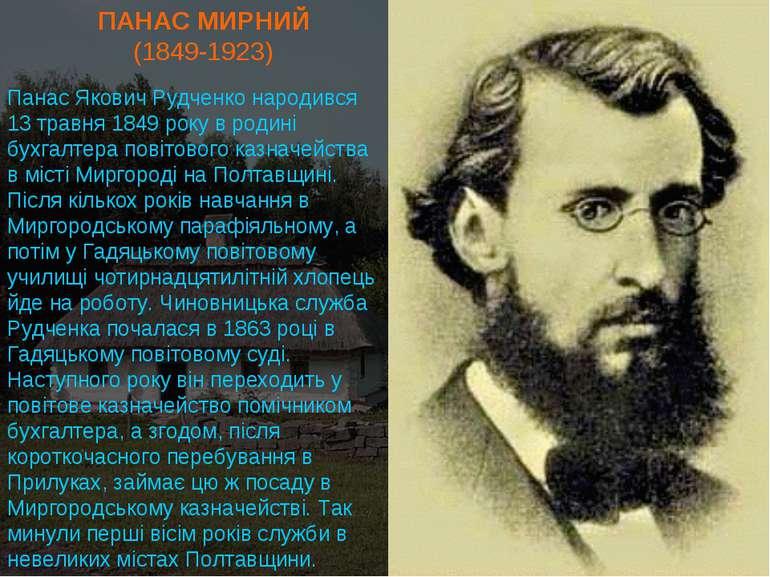 ПАНАС МИРНИЙ (1849-1923) Панас Якович Рудченко народився 13 травня 1849 року ...