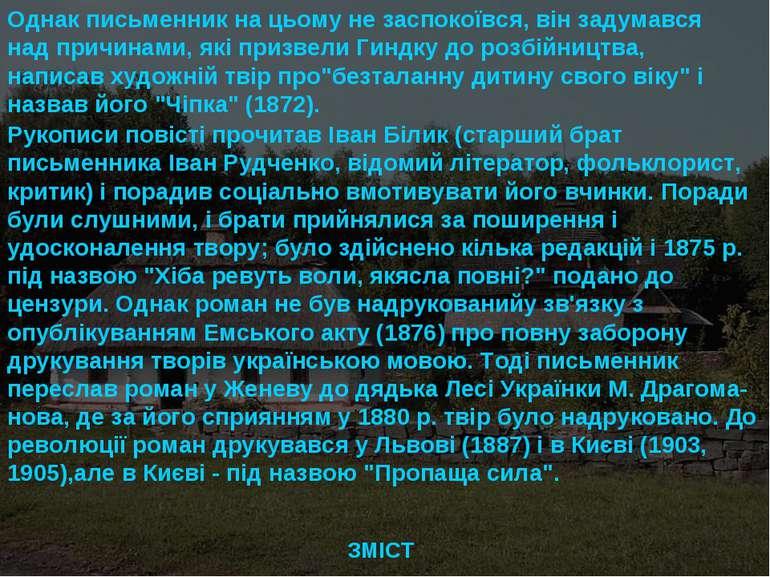 Рукописи повісті прочитав Іван Білик (старший брат письменника Іван Рудченко,...