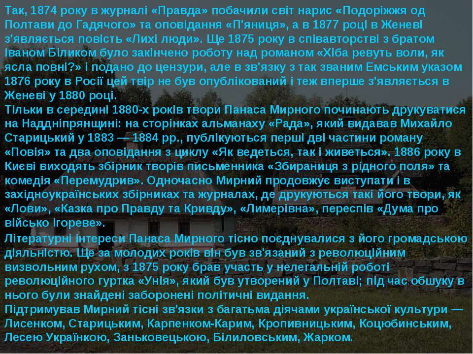Так, 1874 року в журналі «Правда» побачили світ нарис «Подоріжжя од Полтави д...