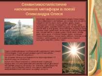Семантикостилістичне наповнення метафори в поезії Олександра Олеся Особливу о...