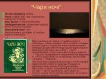 """""""Чари ночі"""" Літературний рід: лірика. Жанр: романс (він став популярною народ..."""