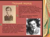Перший період Поет відбиває настрої українського громадянства в часи революці...