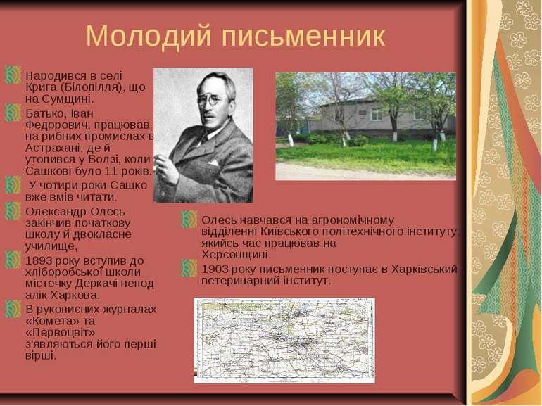 Молодий письменник Народився в селі Крига (Білопілля), що на Сумщині. Батько,...