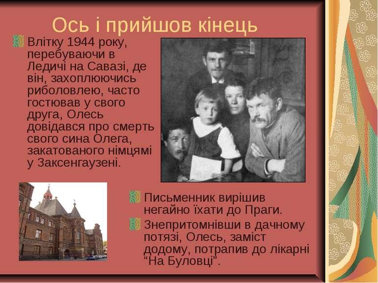 Ось і прийшов кінець Влітку 1944 року, перебуваючи в Ледичі на Савазі, де він...