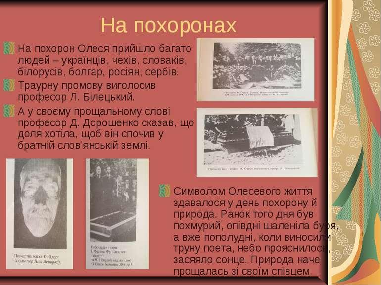 На похоронах На похорон Олеся прийшло багато людей – українців, чехів, словак...
