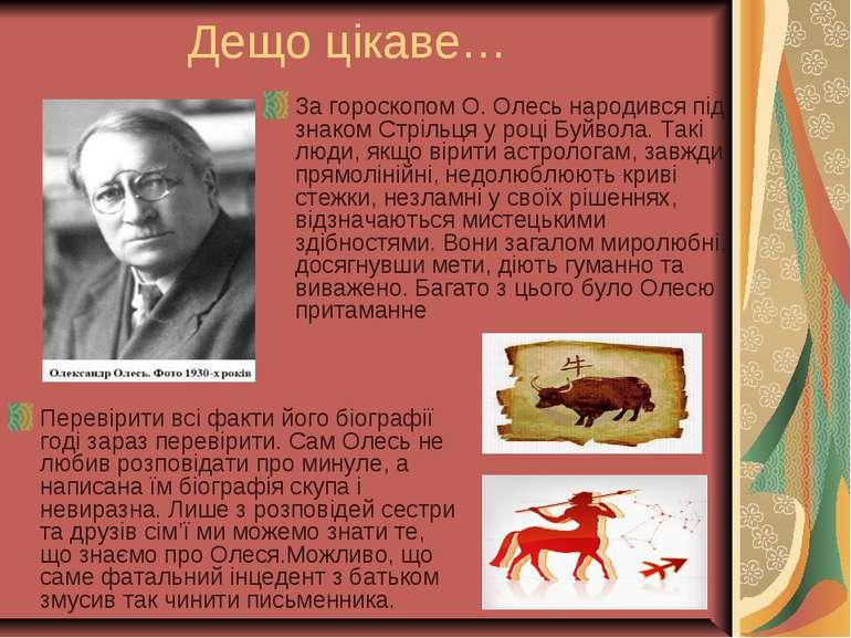 Дещо цікаве… За гороскопом О. Олесь народився під знаком Стрільця у році Буйв...