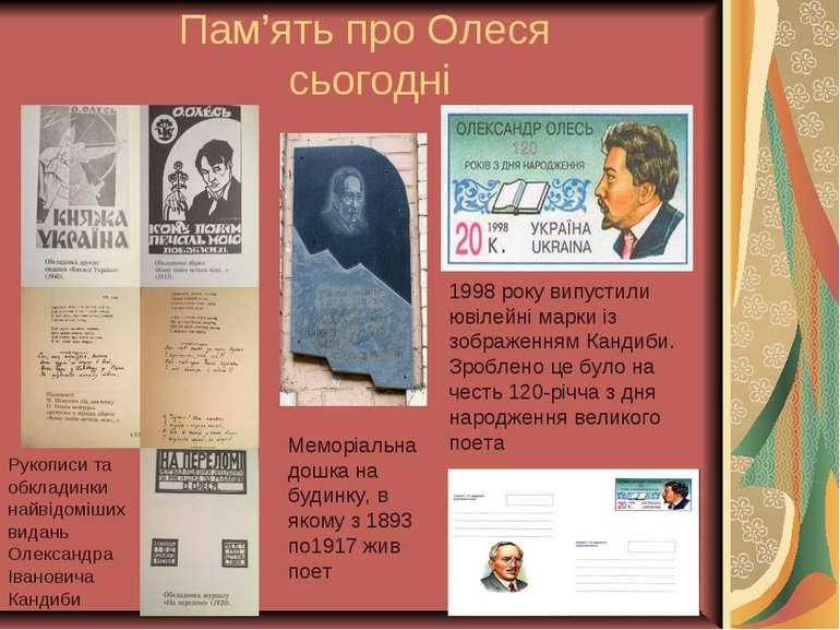 Пам'ять про Олеся сьогодні 1998 року випустили ювілейні марки із зображенням ...