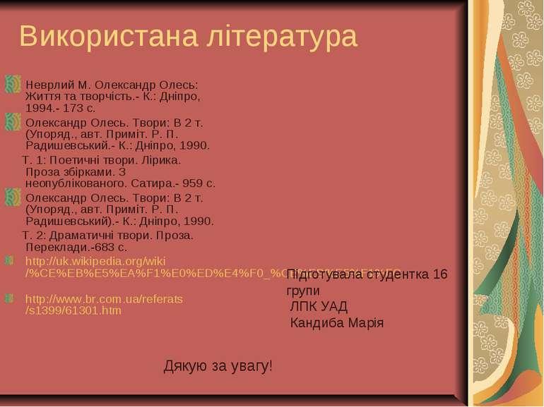Використана література Неврлий М. Олександр Олесь: Життя та творчість.- К.: Д...
