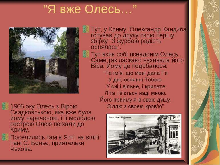 """""""Я вже Олесь…"""" 1906 оку Олесь з Вірою Свадковською, яка вже була йому наречен..."""