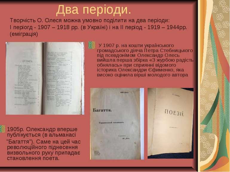 """Два періоди. 1905р. Олександр вперше публiкується (в альманасi """"Багаття""""). Са..."""
