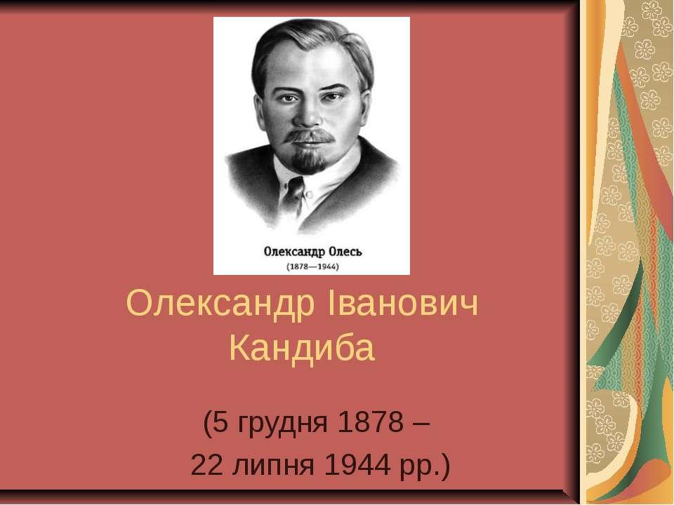 Олександр Іванович Кандиба (5 грудня 1878 – 22 липня 1944 рр.)