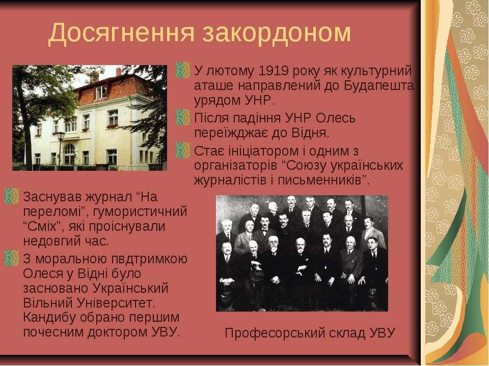 Досягнення закордоном У лютому 1919 року як культурний аташе направлений до Б...