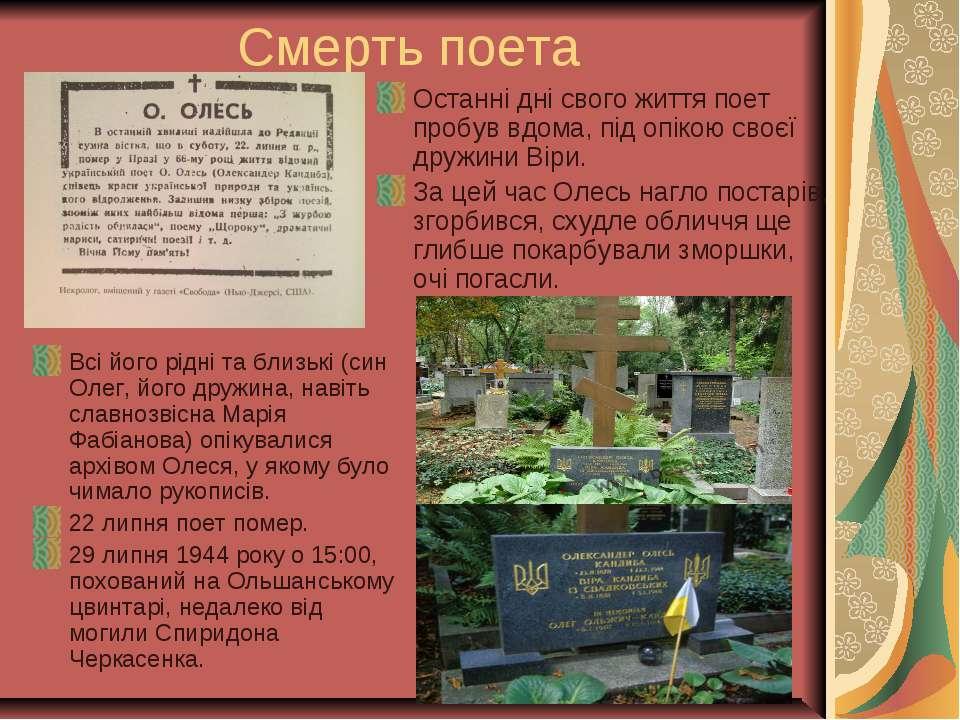 Смерть поета Останні дні свого життя поет пробув вдома, під опікою своєї друж...